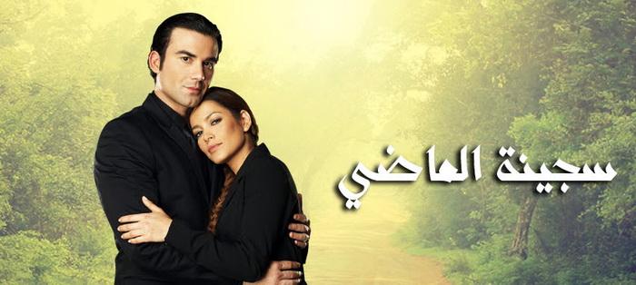 مسلسل سجينة الماضي م 2 ح 15
