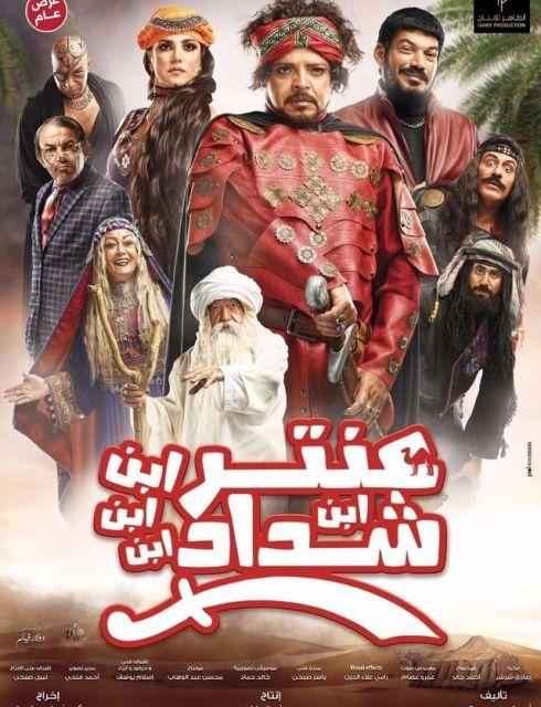 فيلم عنتر ابن ابن ابن شداد DVDScr