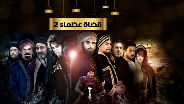 مسلسل قضاة عظماء الموسم الثاني كامل من رابط واحد