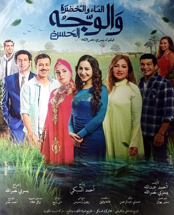 فيلم الماء والخضرة والوجه الحسن