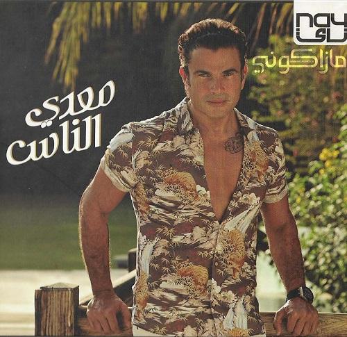 البوم عمرو دياب - معدى الناس 2017 (النسخة الاصلية)