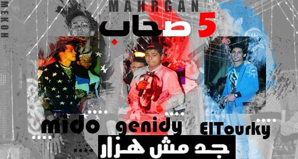 مهرجان هزار غناء الخمس صحاب والتركي