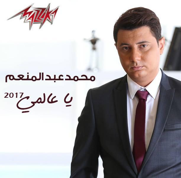 البوم محمد عبد المنعم - يا عالمى 2017