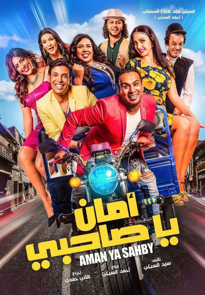 البوم أغاني فيلم أمان صحبي 2017