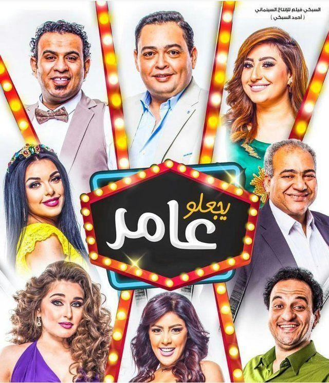 فيلم يجعلو عامر بطولة احمد رزق و بوسى و بيومي فؤاد نسخه 1080p HDRip