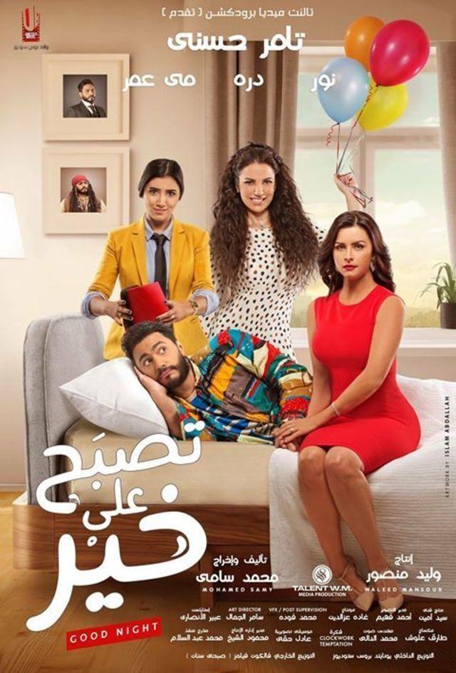 فيلم تصبح على خير بطولة تامر حسني ونور ومي عمر