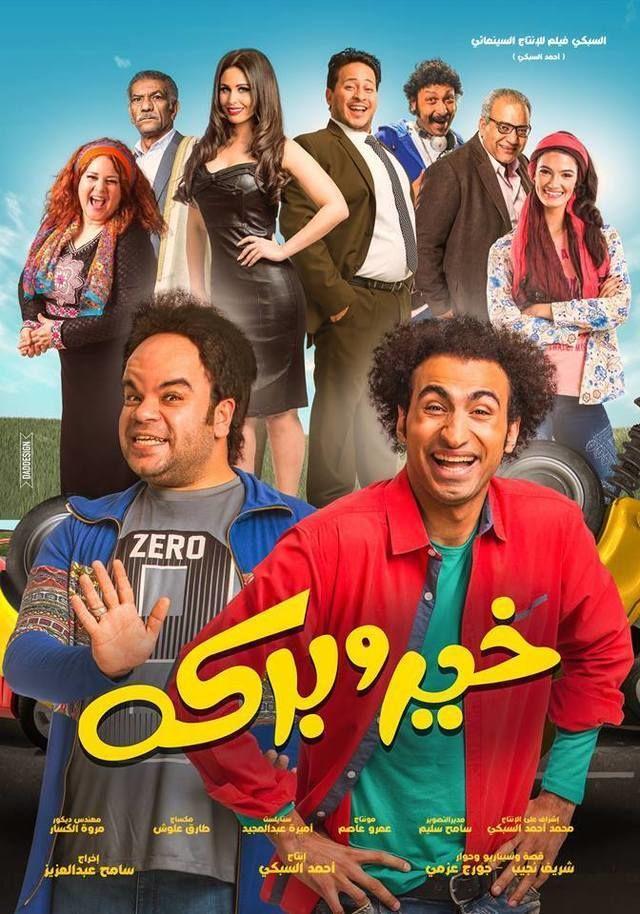 فيلم خير وبركة بطولة علي ربيع محمد عبدالرحمن تارا عماد
