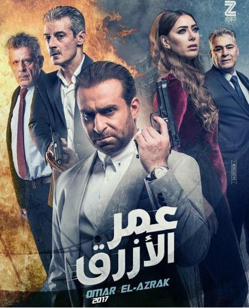 فيلم عمر الأزرق  بطولة نضال الشافعي نسخة 720p HD-TS