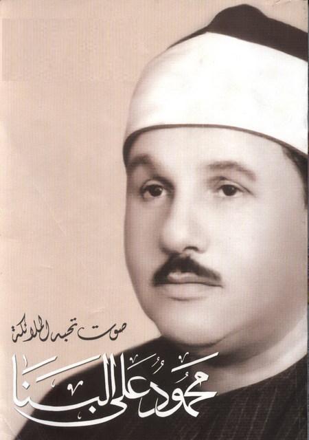 المصحف المجود كاملا بصوت الشيخ محمود علي البنا
