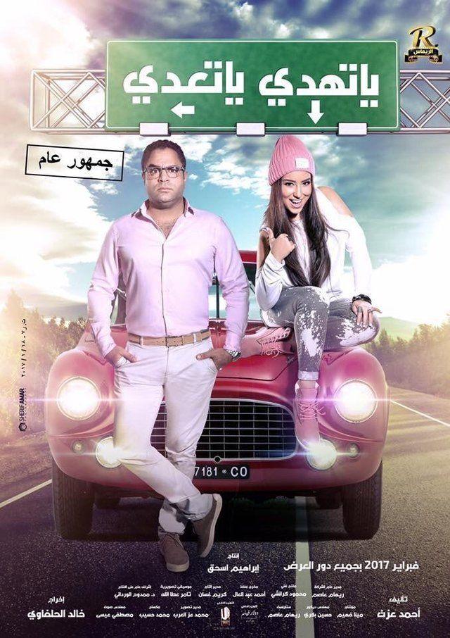 فيلم ياتهدي ياتعدي بطولة ايتن عامر ومحمد شاهين نسخه 720p