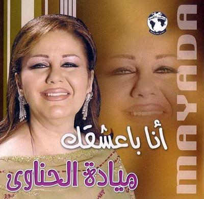 mayada el hanawi ana baashaak mp3