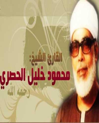 القرأن الكريم كاملا بصوت الشيخ محمود خليل الحصرى