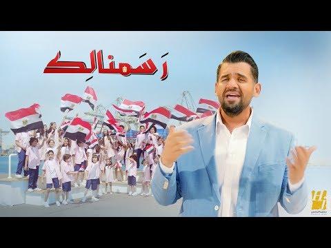 اغنية حسين الجسمي رسمنالك