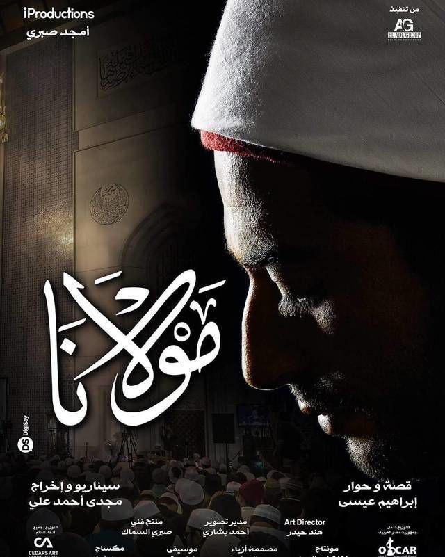 فيلم مولانا بطولة عمرو سعد ودرة نسخه 1080p HDTV