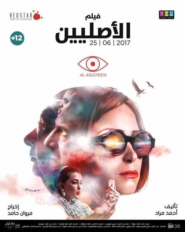 فيلم الأصليين بطولة خالد الصاوي ماجد الكدواني منة شلبي نسخه