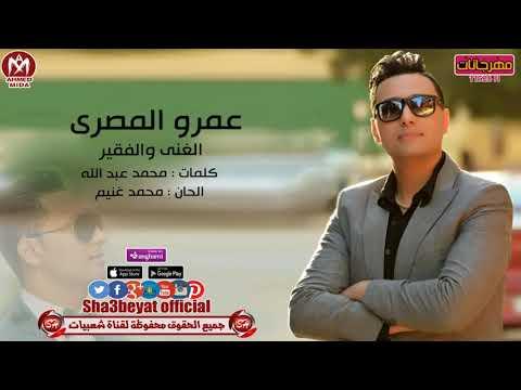 أغنية عمرو المصري الفقير والغني