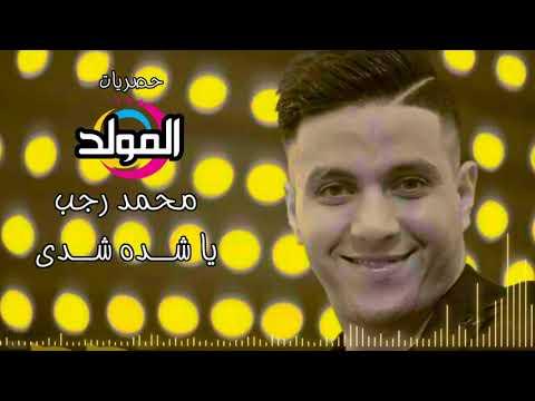 أغنية محمد رجب - ياشدة شدي