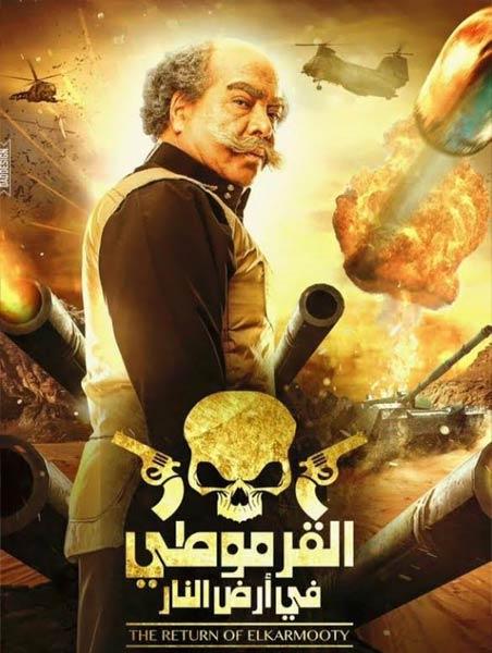 فيلم القرموطي ارض النار بطولة احمد ادم نسخه 720p HDTV