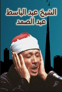 القرآن الكريم للقاريء الشيخ عبد الباسط عبد الصمد