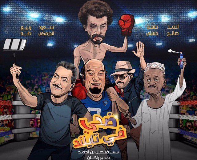 فيلم ضحي في تايلند بطولة حسن حسني - سعود الدرمكي نسخه 1080p HDTV