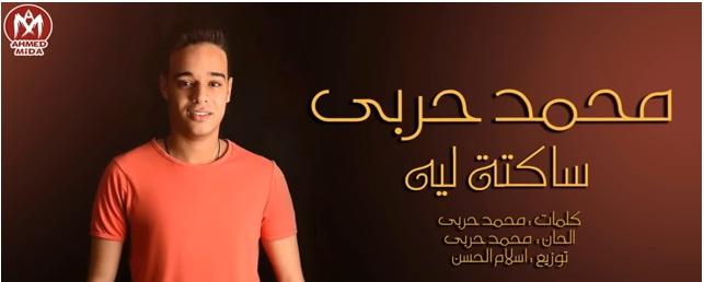 اغنية محمد حربى ساكتة ليه