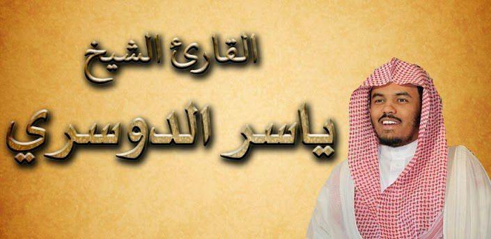 تحميل القران الكريم بصوت الشيخ كشك mp3