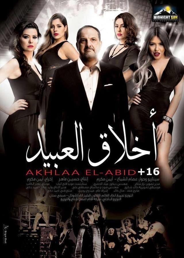 فيلم اخلاق العبيد  16 بطولة خالد الصاوي سارة سلامة يسرا