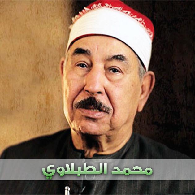 المصحف المجود كاملا للشيخ محمد محمود الطبلاوي