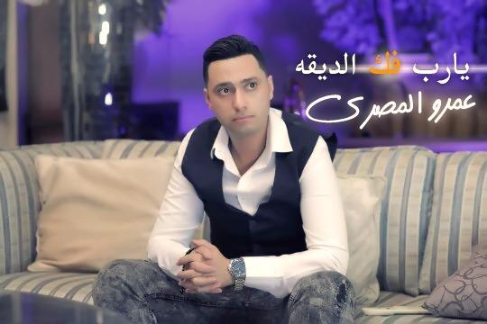 اغنية عمرو المصري يارب الديقة