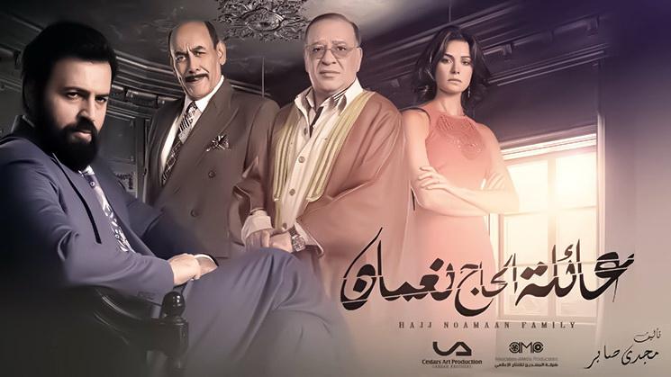 مسلسل عائلة الحاج نعمان ح 14