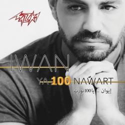 البوم أيوان - يا 100 نورت 2017
