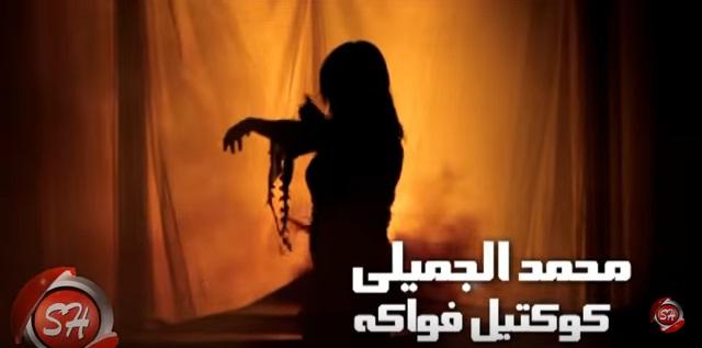 اغنية محمد الجميلي كوكتيل فواكهه