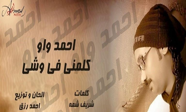 اغنية احمد واو كلمنى وشى