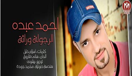 اغنية احمد عبده الرجولة وراثة