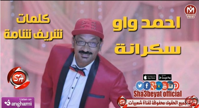 اغنية احمد واو سكرانة