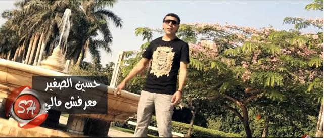 اغنية حسين الصغير معرفش مالى
