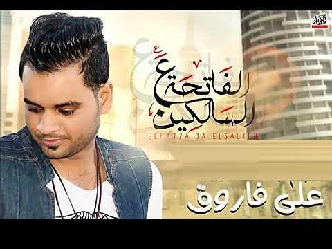 أغنية علي فاروق الفاتحه علي السالكين