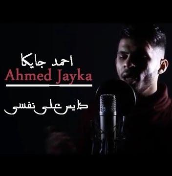 اغنية احمد جمايكا دايس علي نفسي