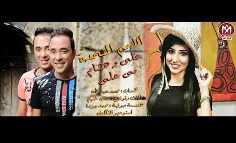 اغنية الأمم المتحدة غناء علي وهشام ومي