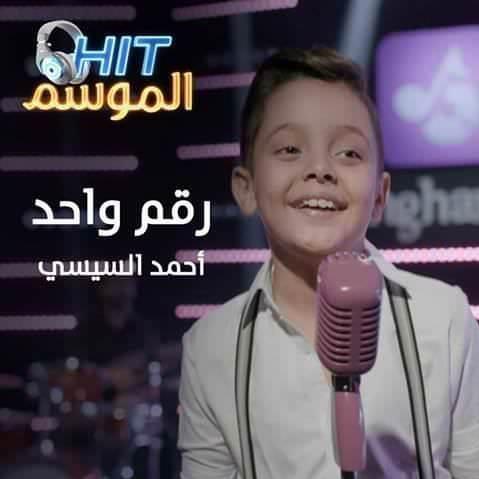 اغنيه احمد السيسى - رقم واحد