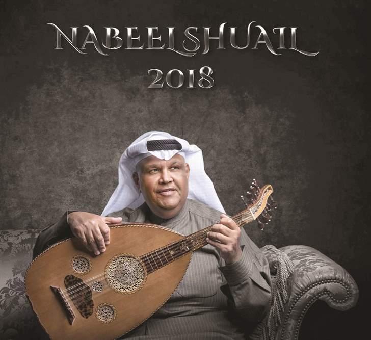 البوم نبيل شعيل 2018