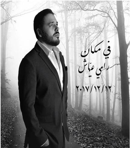 اغنيه رامي عياش مكان 2017