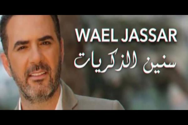 أغنية وائل جسار سنين الذكريات