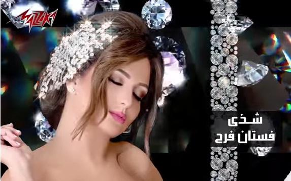 اغنية شذى - فستان فرح CD Q 320 Kbps