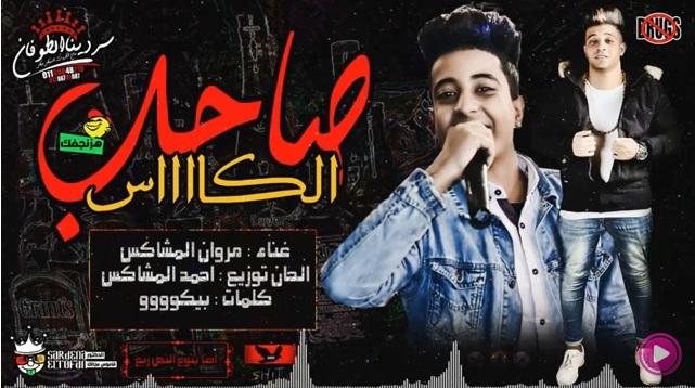 مهرجان صاحب كاس غناء مروان المشاكس