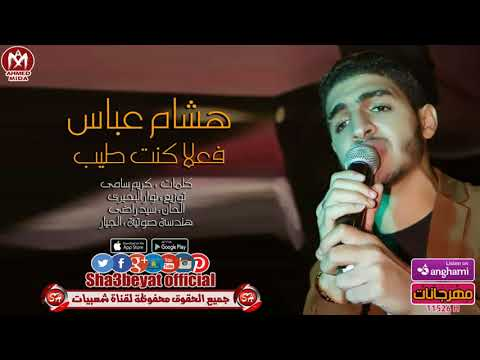 أغنية هشام عباس فعلا كنت طيب