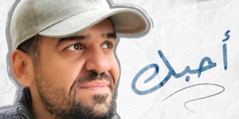 اغنية حسين الجسمي احبك