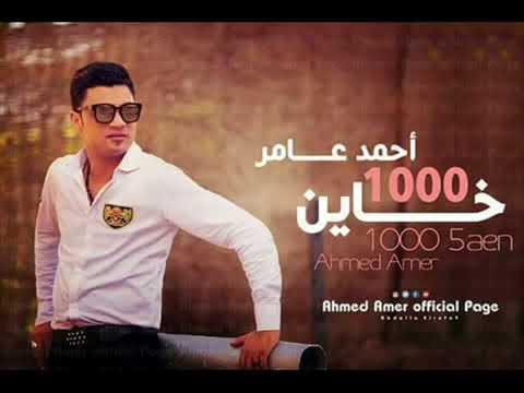 كليب أحمد عامر الف خاين