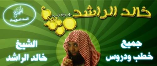 جميع خطب ودروس الشيخ خالد الراشد