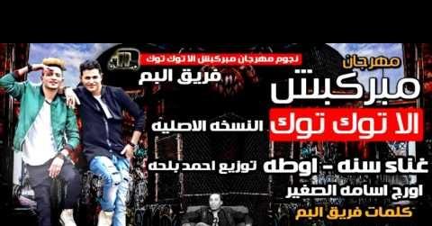 مهرجان مبركبش الا توك توك غناء فريق البم